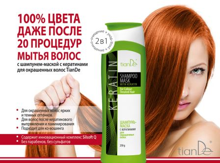 Косметике тианде для волос